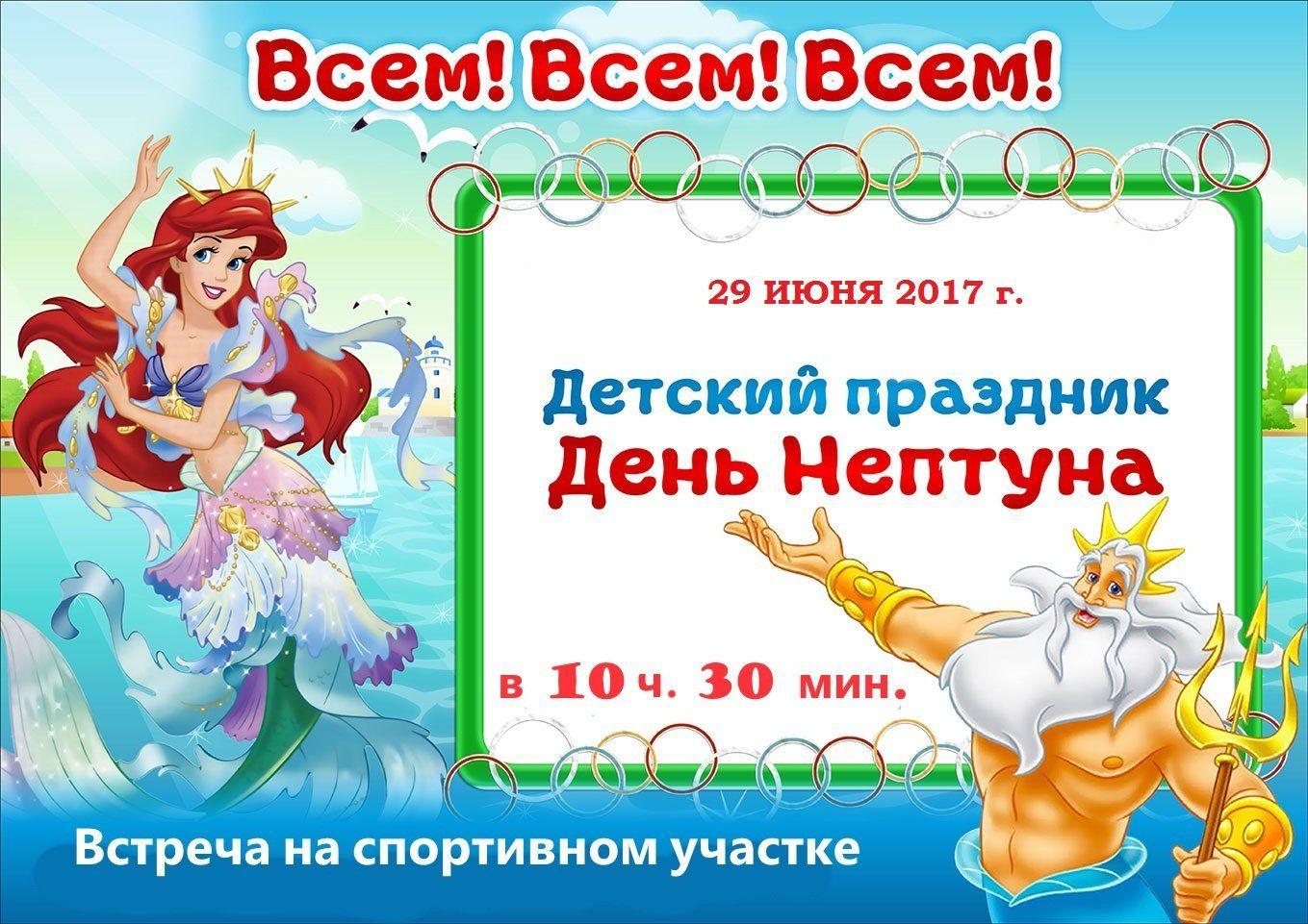Костюмированное поздравление для юбиляра от Нептуна и Русалок / Веселое 83